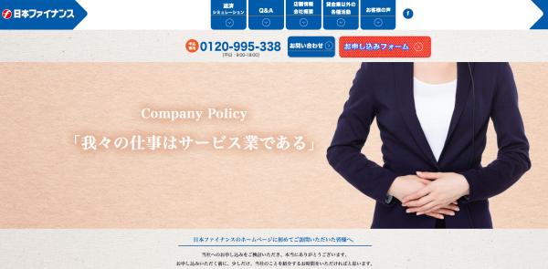 日本ファイナンス口コミ