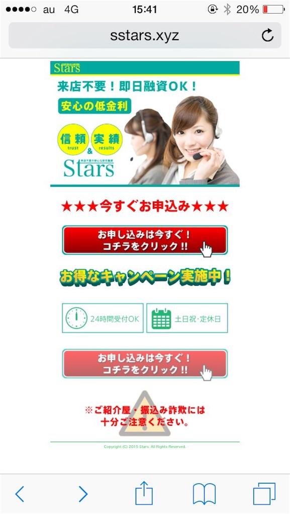 f:id:star74:20160331150420j:plain