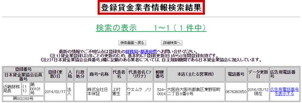 nihonhosyou02