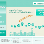 株式会社日本プラム
