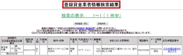 tokyolifeservice01