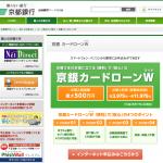 京銀カードローンW(ワイド)