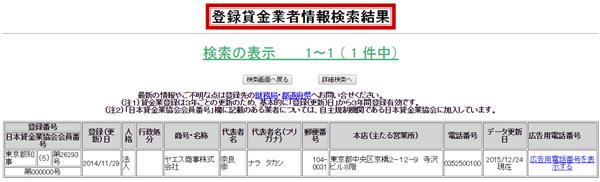 yaesusyouji013