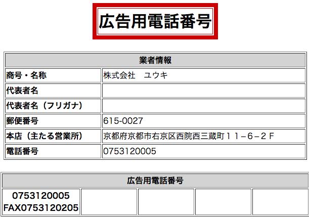 株式会社ユウキ電話番号