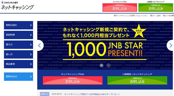 jnbcashing