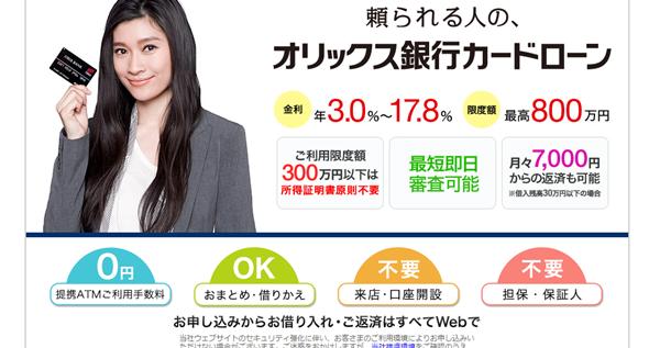 orixbankcard