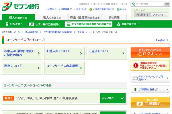 sevenbankcard