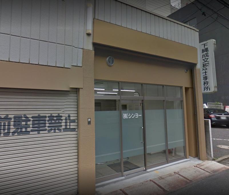 株式会社シンヨー