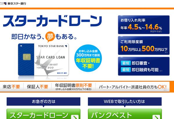 tokyostarcard