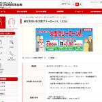 http://www.adachiseiwa.co.jp/kojin/kariru/floan/