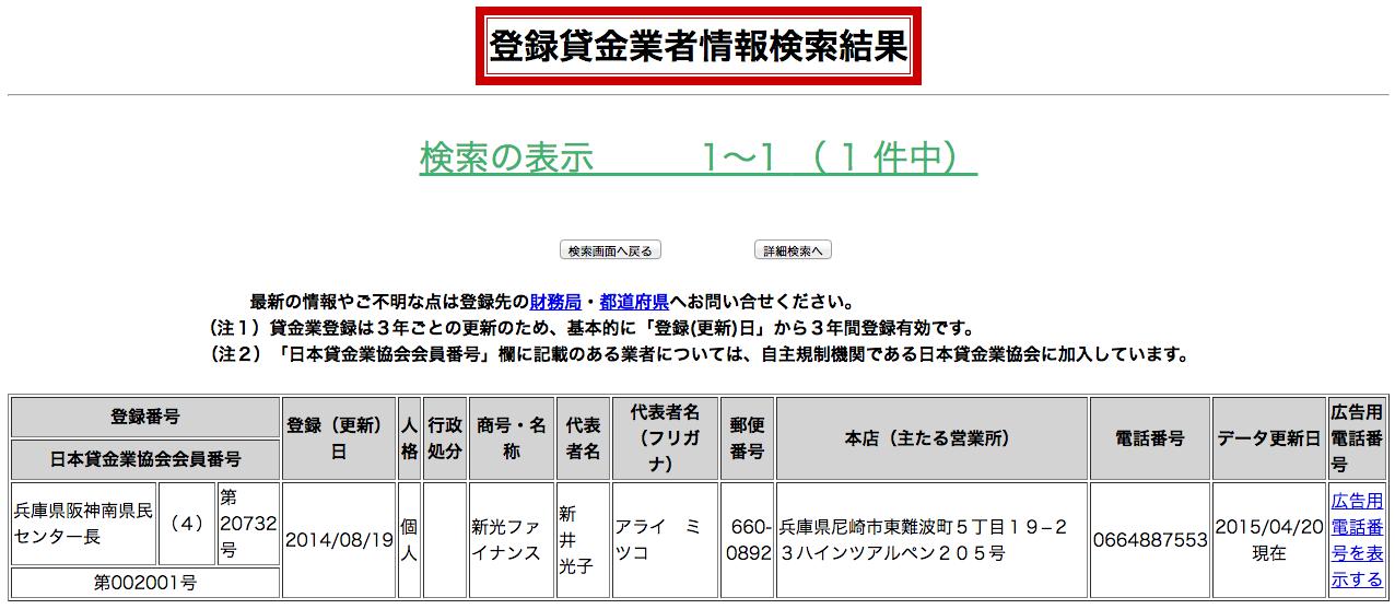 兵庫県阪神南県民センター長(4)第20372号