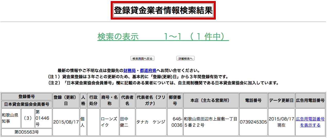和歌山県知事長(3)第01446号
