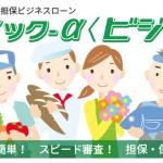 岩手銀行クイック-α