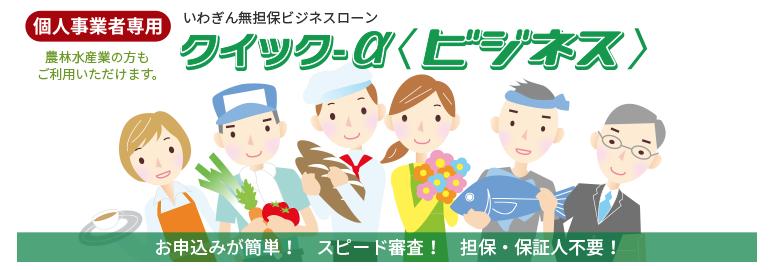 岩手銀行クイック-α<ビジネス>