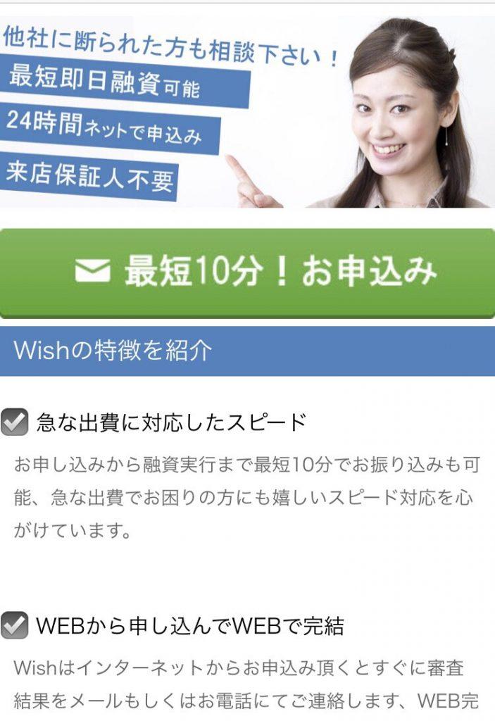 Wish金融