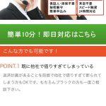 エクスプレス金融サイト