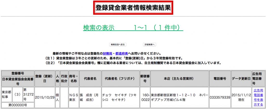 東京都知事(3)第31272号