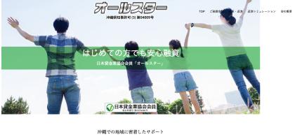 沖縄オールスターサイトアイキャッチ