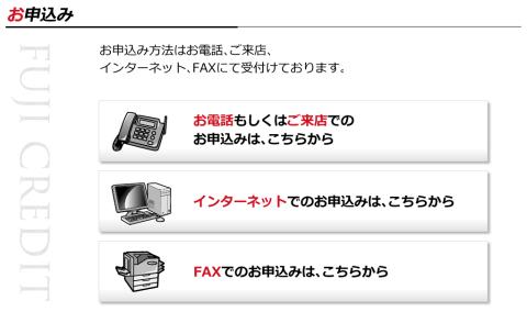 富士クレジット申し込み方法画面