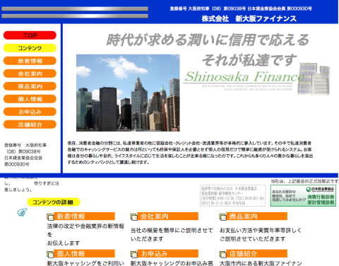 新大阪ファイナンスのホームページアイキャッチ画像