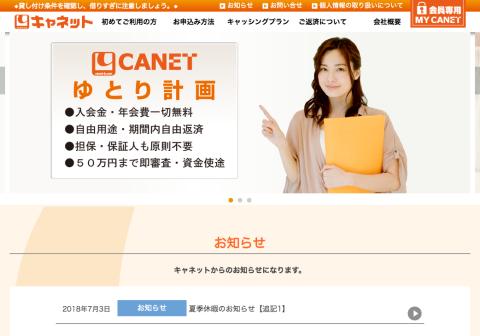 熊本のキャネットサイトアイキャッチ