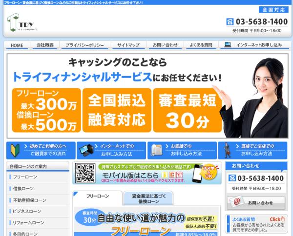 トライフィナンシャルサービスサイト画像